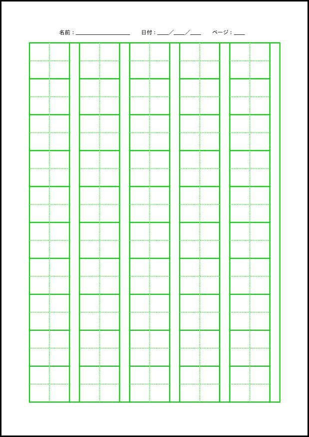 漢字練習帳 011