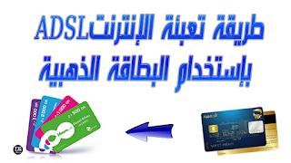 تعبئة الانترنتADSL باستخدام البطاقة الذهبية || recharges ADSL par internet Paiement de factures ||