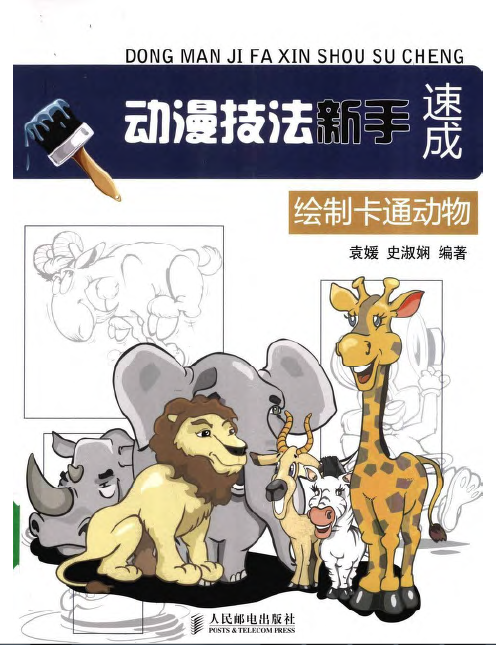 Libros de dibujo: 2017