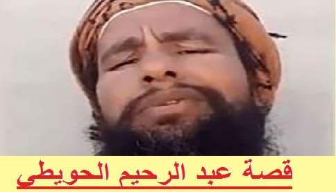 قصة عبد الرحيم الحويطي التي شغلت مواقع التواصل الاجتماعي