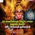 Hanuman Gayatri Mantra Lyrics | Lord Hanuman | Devotional Lyrics | Aarde Lyrics