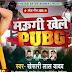 Maugi Khele PUBG-Lyrics-mp3 download-Khesari lal yadav