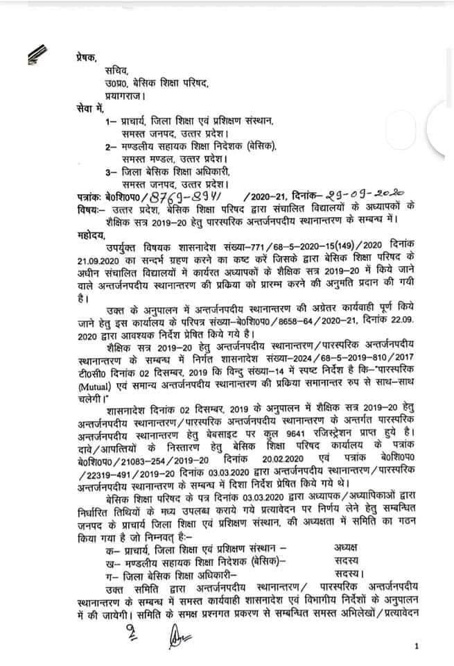 Inter District Mutual Transfer List Primary School Teacher basic Shiksha Parishad upbasiceduparishad.gov.in 2020
