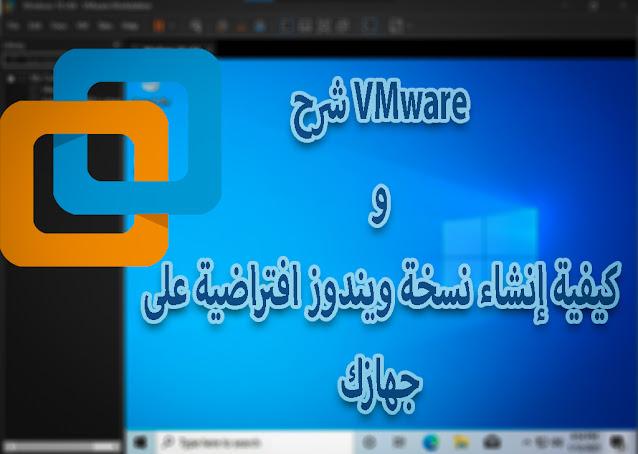 شرح VMware وكيفية إنشاء نسخة ويندوز افتراضية على جهازك