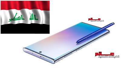 سعر سامسونج جالاكسي نوت galaxy note 10 في العراق سعر و مواصفات Samsung Galaxy Note 10 في العراق سعر هاتف/موبايل سامسونج جالكسي نوت samsung galaxy NOTE 10 في العراق