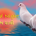 Best gujarati good night sms Gujarati Good Night shayri