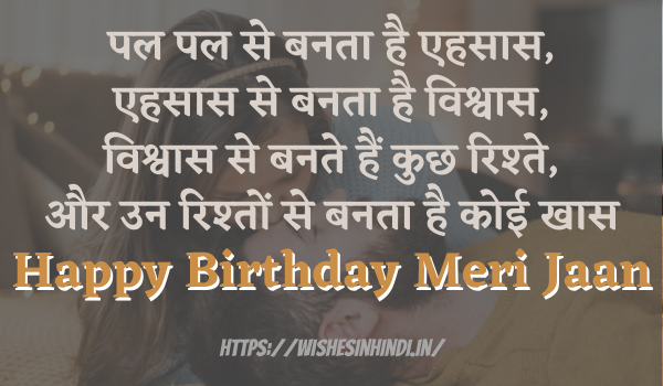 Happy Birthday Wishes In Hindi For Lover 2021