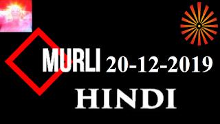 Brahma Kumaris Murli 20 December 2019 (HINDI)