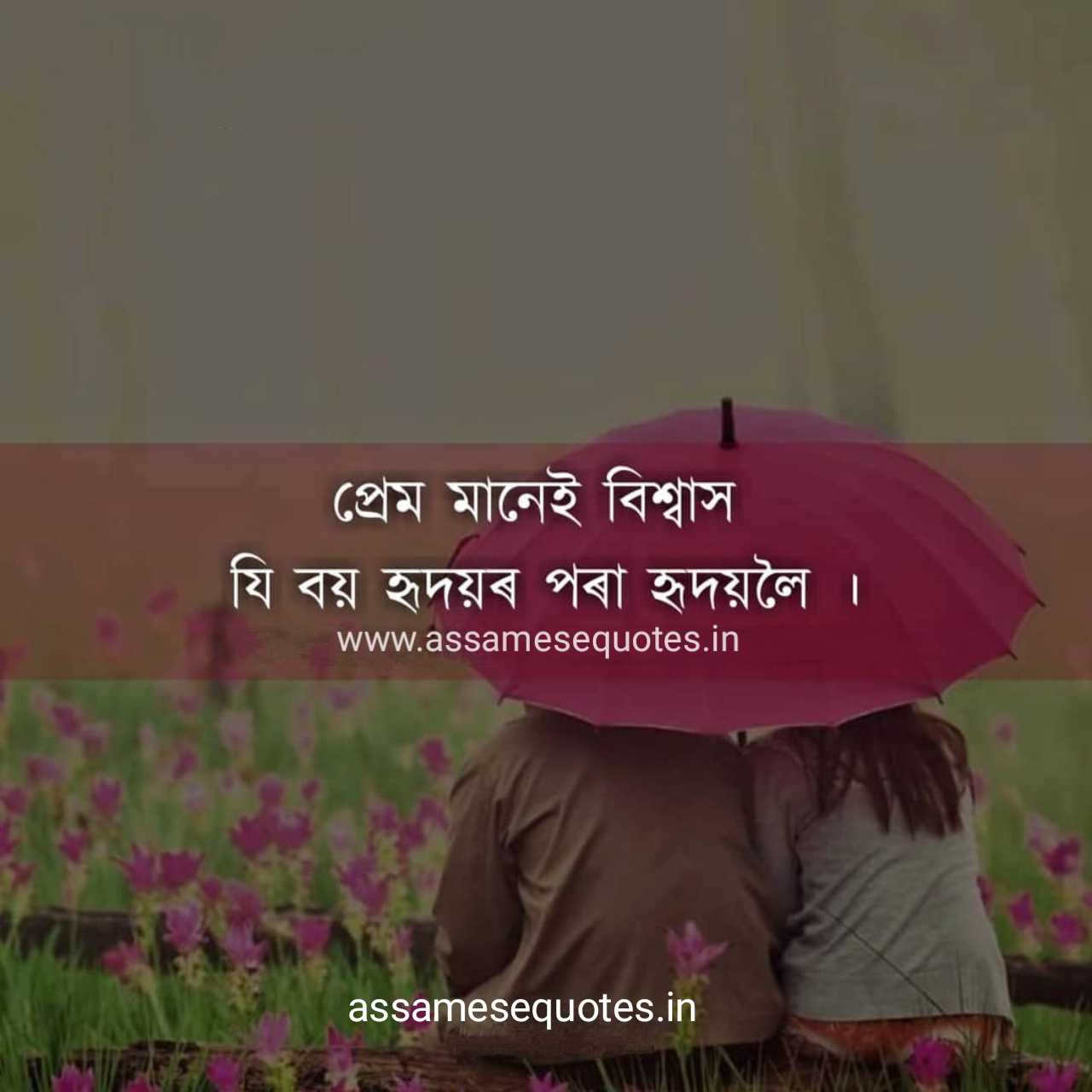 Assamese Love Shayari , SMS | Assamese Love Status and Quotes