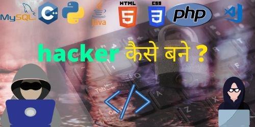 Hacker kaise bane | Ethical hacker kaise bane ?