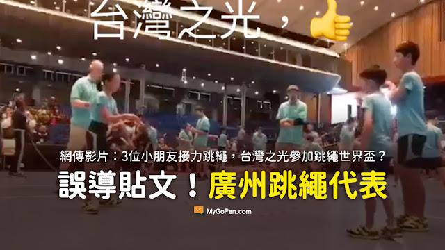 台灣之光 跳繩比賽 影片 謠言