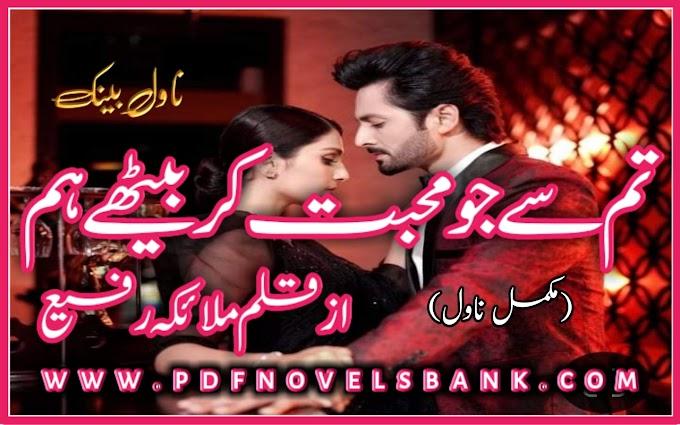 Tum Se Jo Mohabbat Kar Bethy Hum by Malaika Rafi Novel Complete Pdf Download