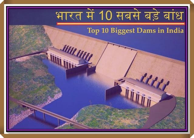 Top 10 Biggest Dams in India