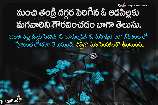 telugu quotes, father and mother greatness quotes in telugu, father and mother value in telugu