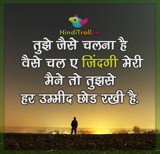 Sad Matter Wallpaper Hindi