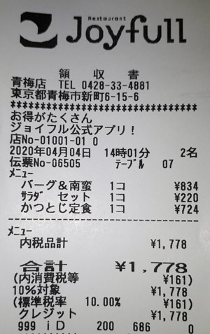 ジョイフル 青梅店 2020/4/4 飲食のレシート