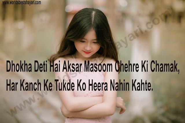 Masoom Shayari