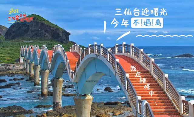 【大叔生活】2021 又是六天五夜的環島小筆記 (上卷) - 三仙台跨海大橋進入維護期,預計整修至 2021/6/30