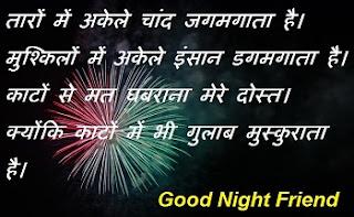 best good night shayari for friends