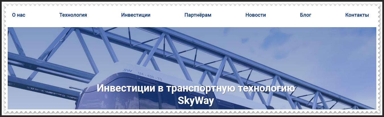 Мошеннический сайт skyway-capital.com – Отзывы, развод. Sky Way Capital мошенники