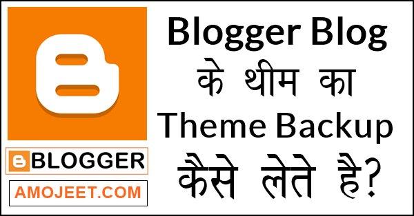 blogger-blog-ka-theme-backup-kaise-lete-hai