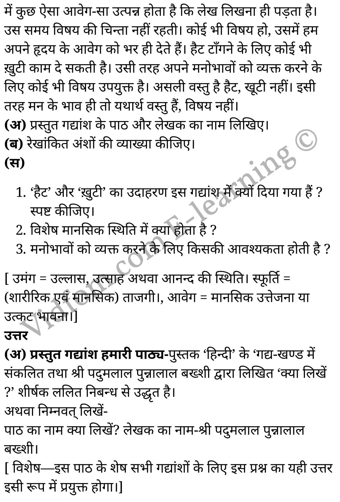 कक्षा 10 हिंदी  के नोट्स  हिंदी में एनसीईआरटी समाधान,     class 10 Hindi Gadya Chapter 3,   class 10 Hindi Gadya Chapter 3 ncert solutions in Hindi,   class 10 Hindi Gadya Chapter 3 notes in hindi,   class 10 Hindi Gadya Chapter 3 question answer,   class 10 Hindi Gadya Chapter 3 notes,   class 10 Hindi Gadya Chapter 3 class 10 Hindi Gadya Chapter 3 in  hindi,    class 10 Hindi Gadya Chapter 3 important questions in  hindi,   class 10 Hindi Gadya Chapter 3 notes in hindi,    class 10 Hindi Gadya Chapter 3 test,   class 10 Hindi Gadya Chapter 3 pdf,   class 10 Hindi Gadya Chapter 3 notes pdf,   class 10 Hindi Gadya Chapter 3 exercise solutions,   class 10 Hindi Gadya Chapter 3 notes study rankers,   class 10 Hindi Gadya Chapter 3 notes,    class 10 Hindi Gadya Chapter 3  class 10  notes pdf,   class 10 Hindi Gadya Chapter 3 class 10  notes  ncert,   class 10 Hindi Gadya Chapter 3 class 10 pdf,   class 10 Hindi Gadya Chapter 3  book,   class 10 Hindi Gadya Chapter 3 quiz class 10  ,   कक्षा 10 क्या लिखें,  कक्षा 10 क्या लिखें  के नोट्स हिंदी में,  कक्षा 10 क्या लिखें प्रश्न उत्तर,  कक्षा 10 क्या लिखें के नोट्स,  10 कक्षा क्या लिखें  हिंदी में, कक्षा 10 क्या लिखें  हिंदी में,  कक्षा 10 क्या लिखें  महत्वपूर्ण प्रश्न हिंदी में, कक्षा 10 हिंदी के नोट्स  हिंदी में, क्या लिखें हिंदी में कक्षा 10 नोट्स pdf,    क्या लिखें हिंदी में  कक्षा 10 नोट्स 2021 ncert,   क्या लिखें हिंदी  कक्षा 10 pdf,   क्या लिखें हिंदी में  पुस्तक,   क्या लिखें हिंदी में की बुक,   क्या लिखें हिंदी में  प्रश्नोत्तरी class 10 ,  10   वीं क्या लिखें  पुस्तक up board,   बिहार बोर्ड 10  पुस्तक वीं क्या लिखें नोट्स,    क्या लिखें  कक्षा 10 नोट्स 2021 ncert,   क्या लिखें  कक्षा 10 pdf,   क्या लिखें  पुस्तक,   क्या लिखें की बुक,   क्या लिखें प्रश्नोत्तरी class 10,   10  th class 10 Hindi Gadya Chapter 3  book up board,   up board 10  th class 10 Hindi Gadya Chapter 3 notes,  class 10 Hindi,   class 10 Hindi ncert solutions in Hindi,   class 10 Hindi notes in hindi,   class 10 Hindi question answer,   class 1