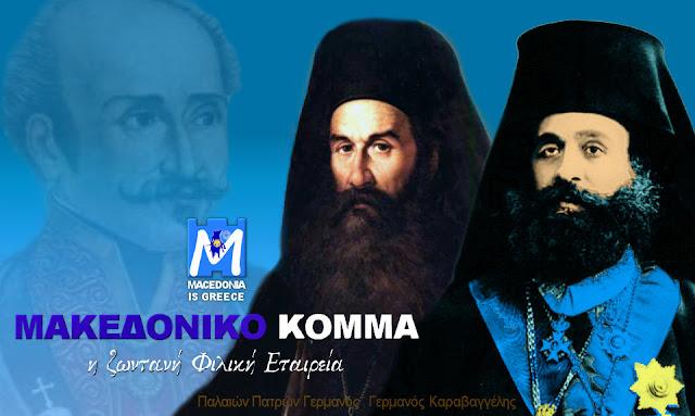 ΜΗΤΡΟΠΟΛΙΤΗΣ ΕΝΤΑΧΘΗΚΕ ΣΤΟ ΜΑΚΕΔΟΝΙΚΟ ΚΟΜΜΑ! Μέρες ΄21 ζει η Ελλάδα! Ξεσηκώνεται ολόκληρο το Γένος για τη Μακεδονία!