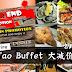 Tao Buffet 大减价!只需要RM58就能吃到爽!