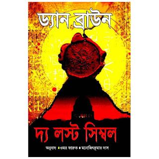 the lost symbol dan brown bangla pdf
