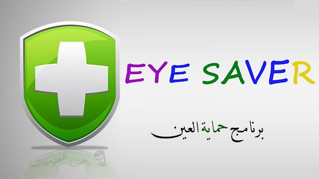 افضل برنامج لحماية العين من اشعة الكمبيوتر