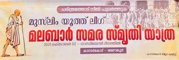 Muslim Youth League organized foot rally