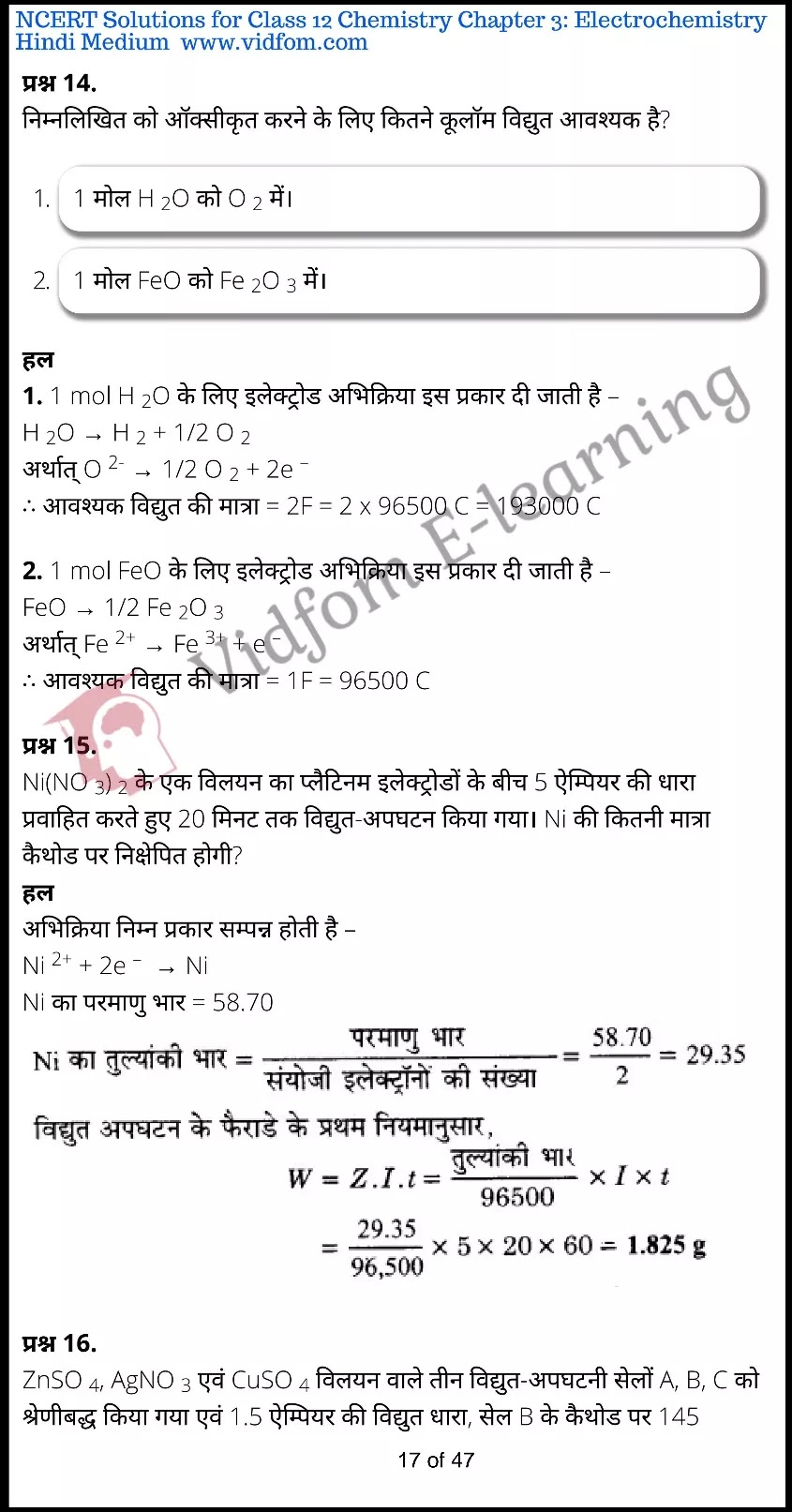 class 12 chemistry chapter 3 light hindi medium 17