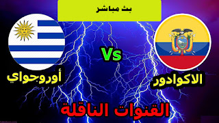 اهداف مباراة اوروجواي والاكوادور بتاريخ 17-06-2019 كوبا أمريكا 2019