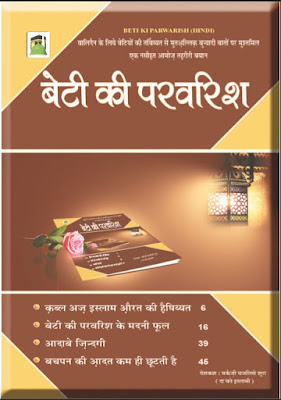 Download: Beti ki Parwarish pdf in Hindi