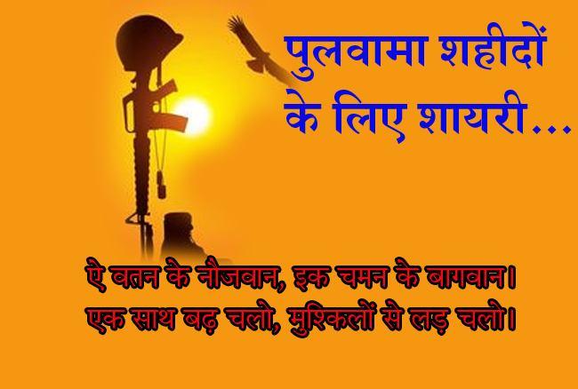 Shradhanjali Images Pulwama In Hindi For Whatsapp Status