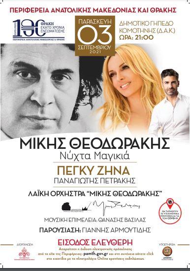 """Συναυλία με την ορχήστρα """"Μίκης Θεοδωράκης"""" στην Κομοτηνη"""