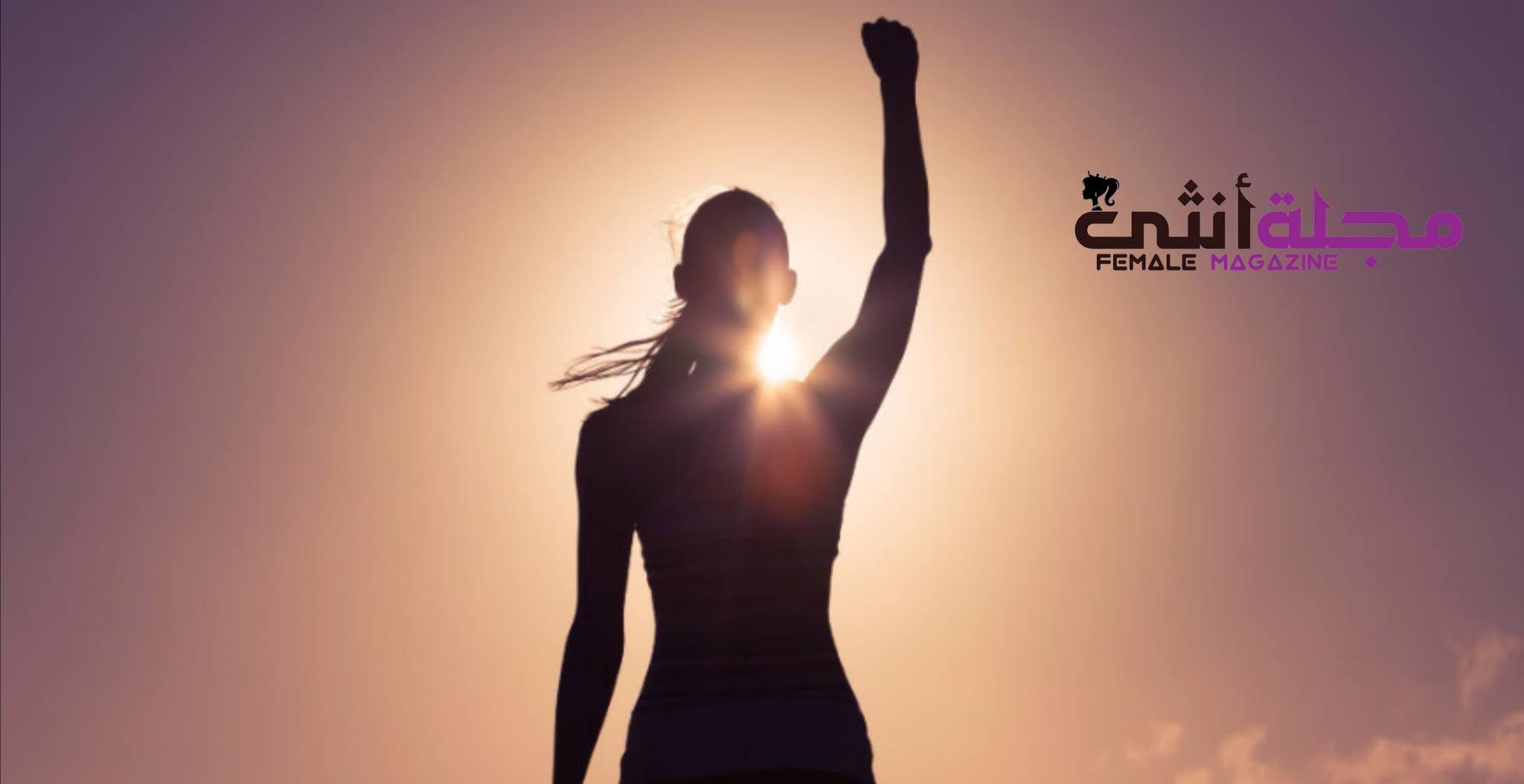 كيف أكون واثقة من نفسي و أكون شخصية قوية؟