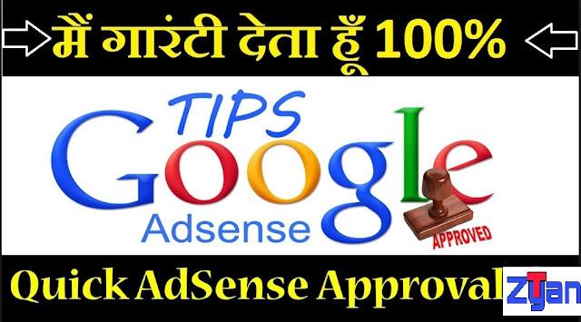 Google Adsense Approval tricks and Tips 2018 [HINDI]