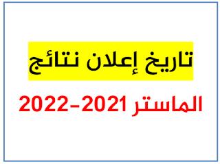 تاريخ اعلان نتائج الماستر 2021-2022