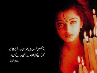 Aankhein poetry Shayari  woh Aankhein ker rahi hian, woh aankhein mumtaz anwer ankhy shayari 2 line design poetry , poetry, sms
