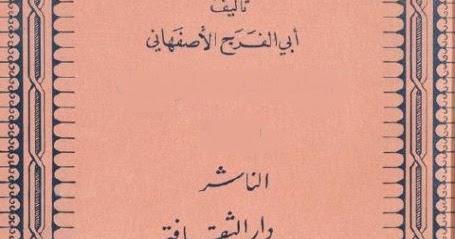 كتاب الاصفهاني للاغاني