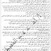 مذكرة ثقافة اسلامية للثالث الاعدادي الازهري ترم اول 2019