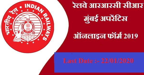 rrc cr mumbai apprentice online form 2020