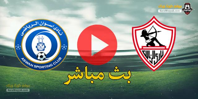 نتيجة مباراة الزمالك واسوان اليوم 17 يونيو 2021 في الدوري المصري