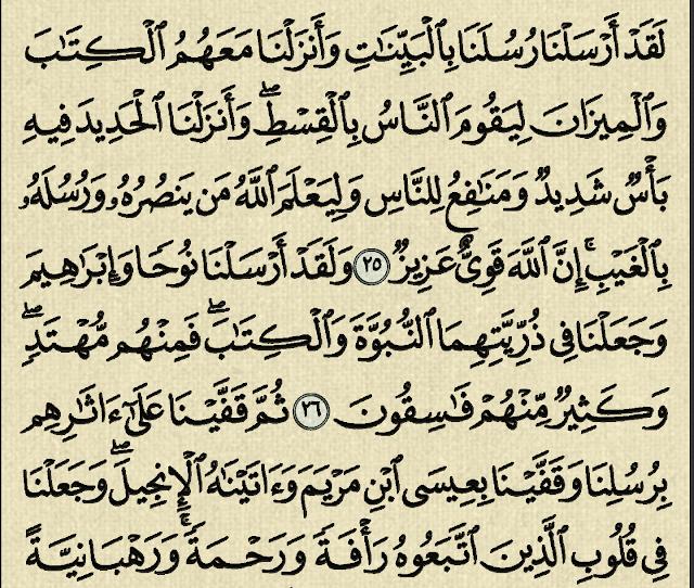 شرح وتفسير سورة الحديد surah Al Hadid (من الآية واحد وعشرون إلى الآية عشرون )