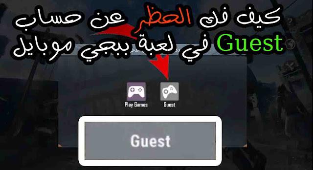كيف فك الحظر عن حساب Guest ببجي موبايل