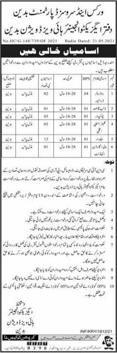Works & Services Department Jobs 2021 in Badin for Road Roller Driver, Naib Qasid, Chowkidar, Cleaner, Helper, Kohli, Beldar, Mali, Gardner and Attendant
