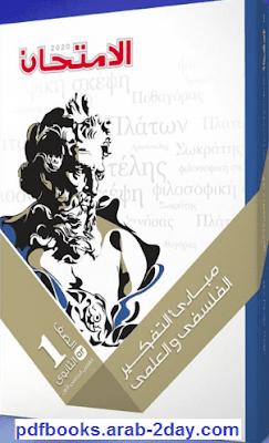 تحميل كتاب الامتحان pdf للصف الاول الاعدادى الترم الاول