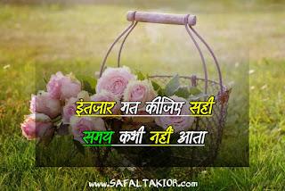 India's Best 100+suvichar in hindi status  Suvichar status in hindi  anmol vachan in hindi images