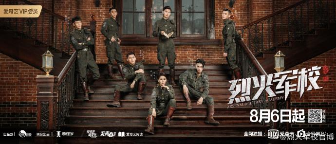 Upcoming Chinese Dramas August 2019 - DramaPanda
